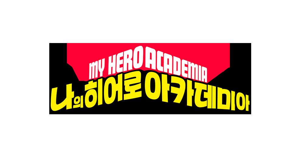 my hero academia logo 551.png
