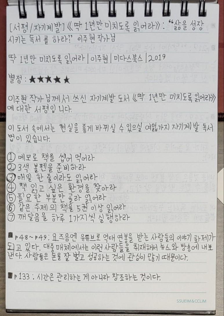 '딱 1년만 미치도록 읽어라' 서평 1.jpg
