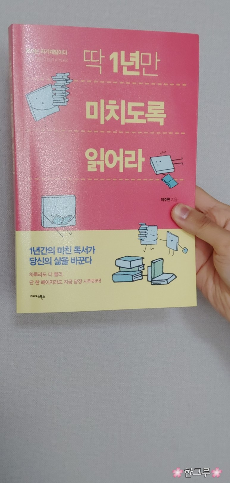 딱 1년만 미치도록 읽어라 , 이주현 , 미다스북스 , 2019.jpg