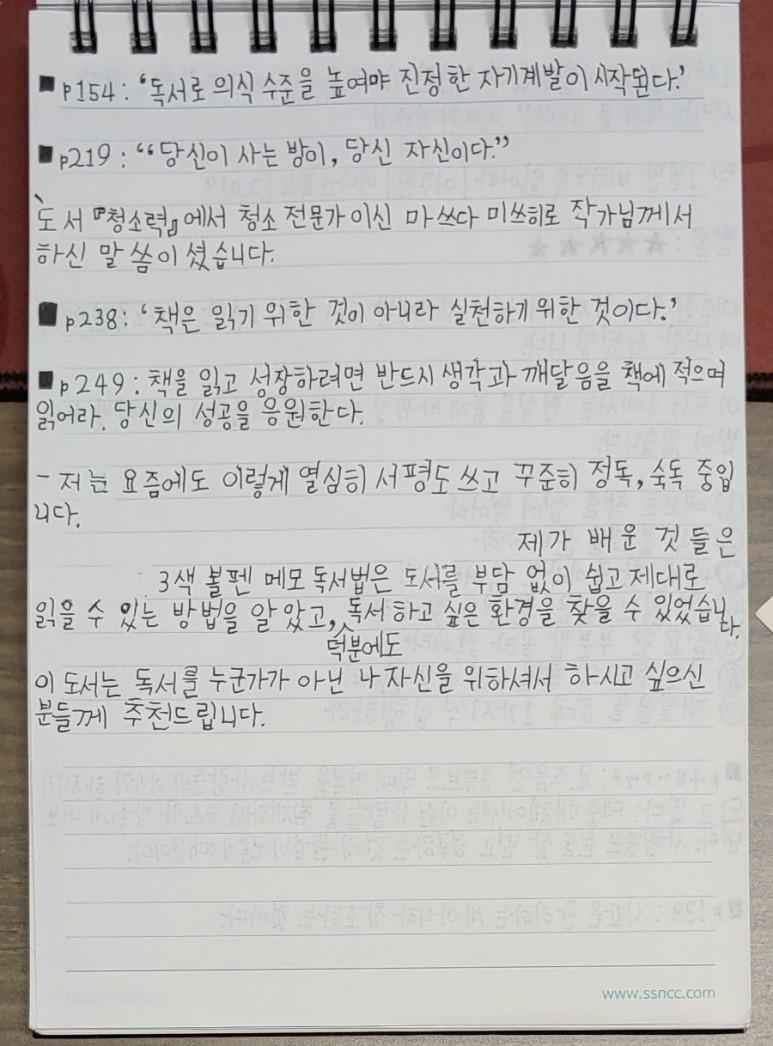 '딱 1년만 미치도록 읽어라' 서평 2.jpg