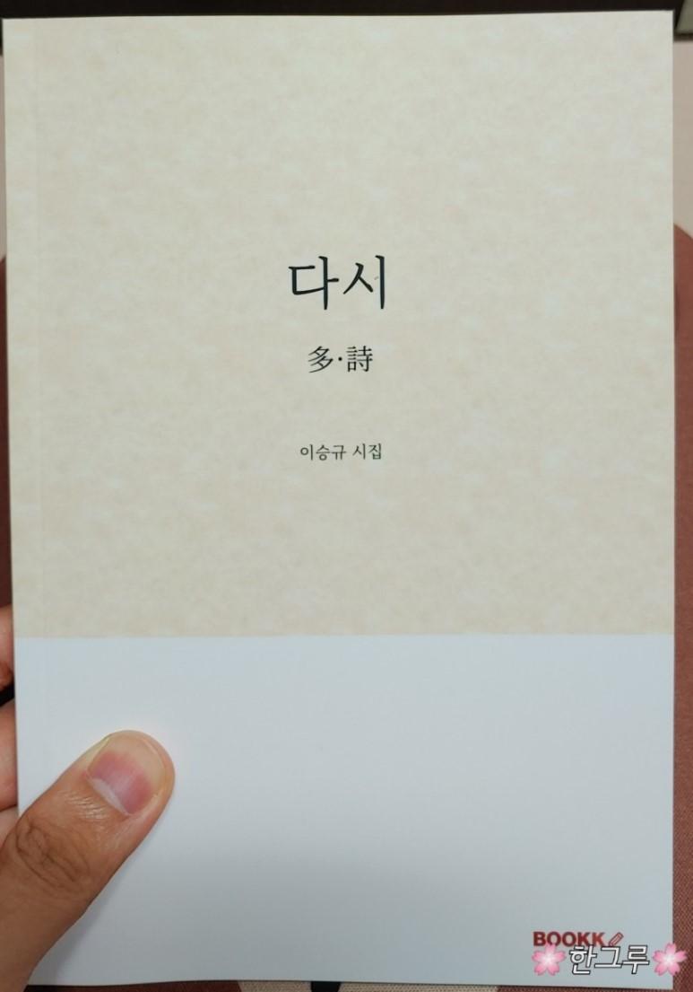 다시 , 이승규 , 부크크 , 2018.jpg