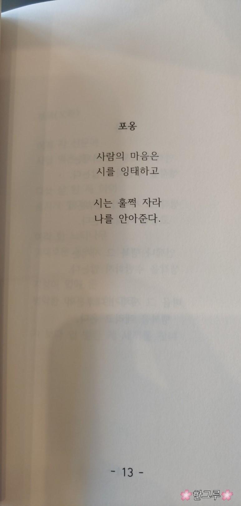 이승규 . 다시 . p 13.jpg