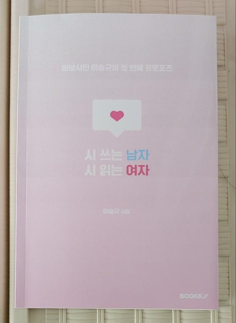 시 쓰는 남자 시 읽는 여자 , 이승규 , BOOKK(부크크) , 2018.jpg