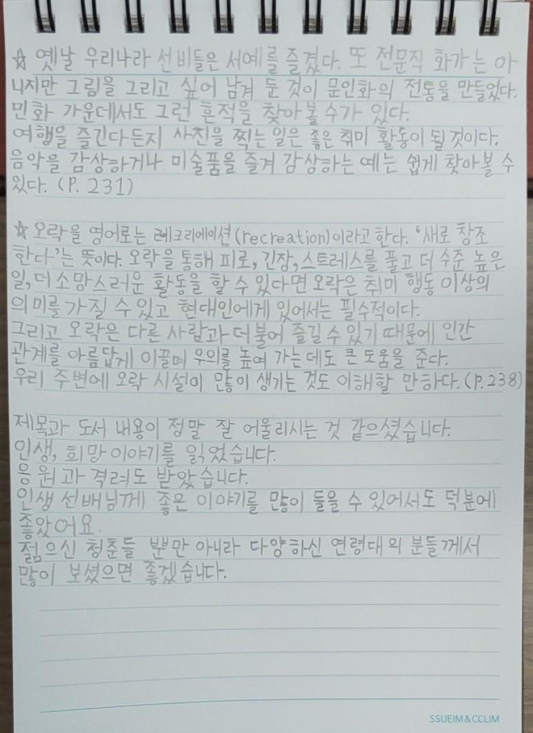 '100세 철학자의 인새, 희망 이야기' 서평 2.jpg