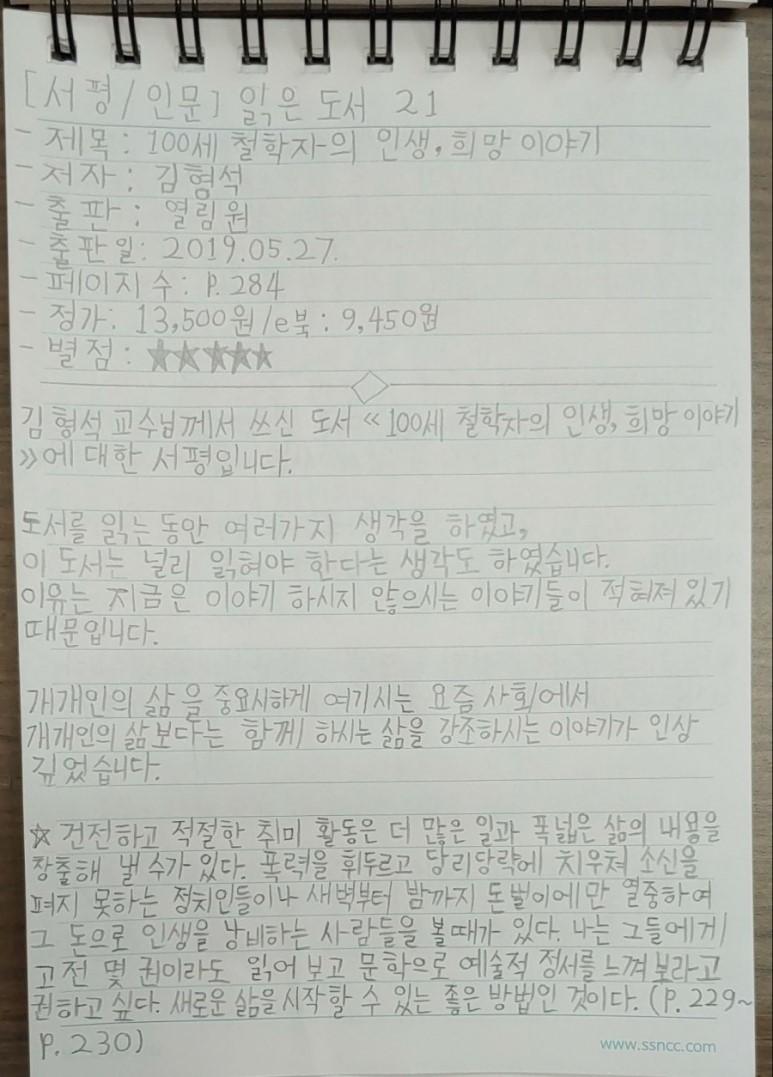 '100세 철학자의 인생, 희망 이야기' 서평 1.jpg