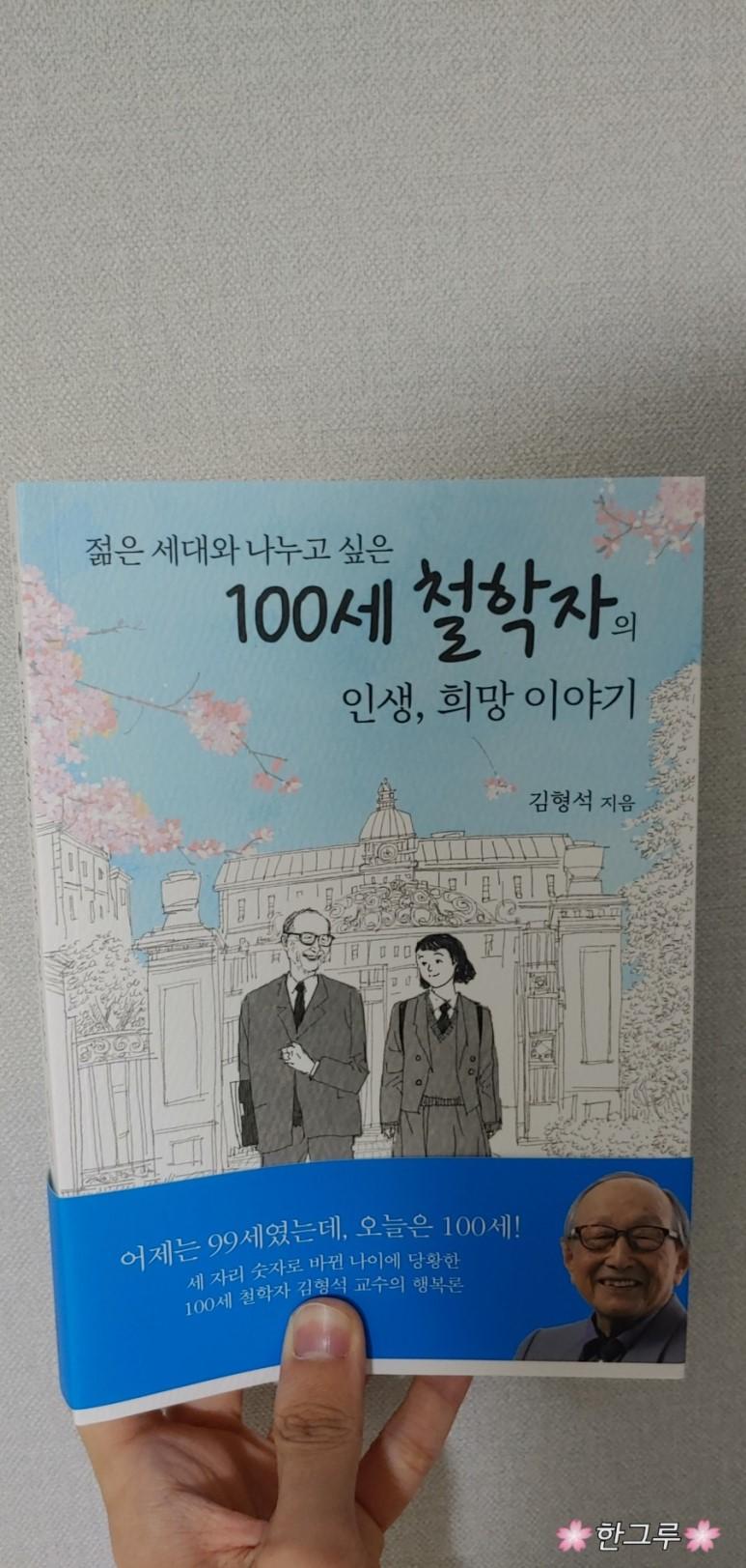 김형석. 2019. 100세 철학자의 인생, 희망 이야기. 열림원.jpg