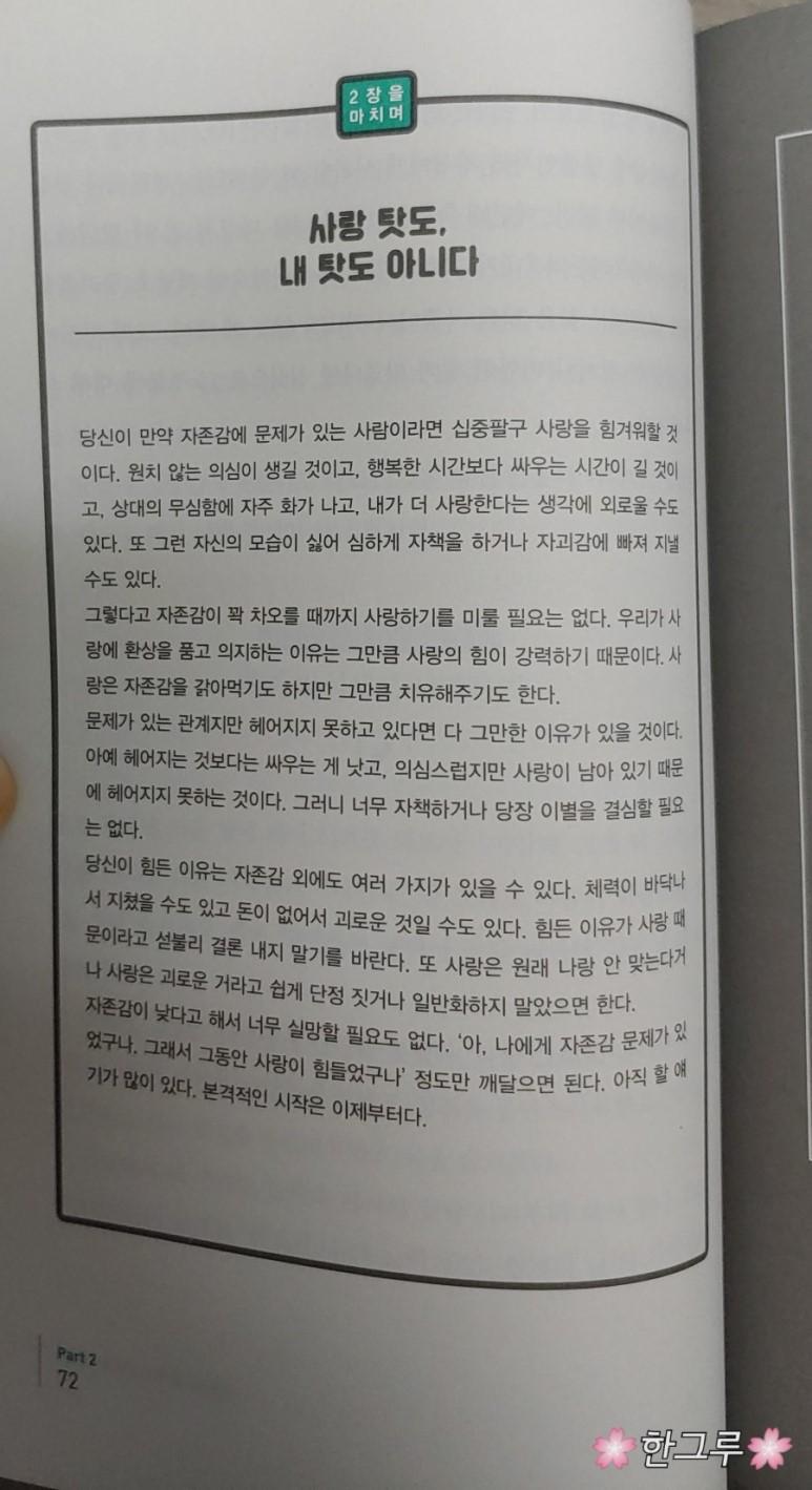 윤홍균 . 자존감 수업 . p 72.jpg