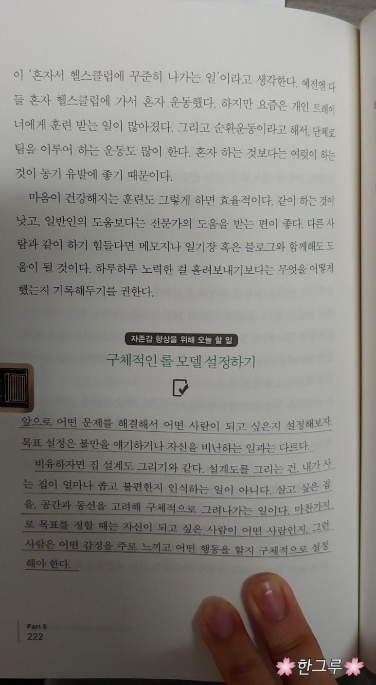 윤홍균 . 자존감 수업 . p 222.jpg