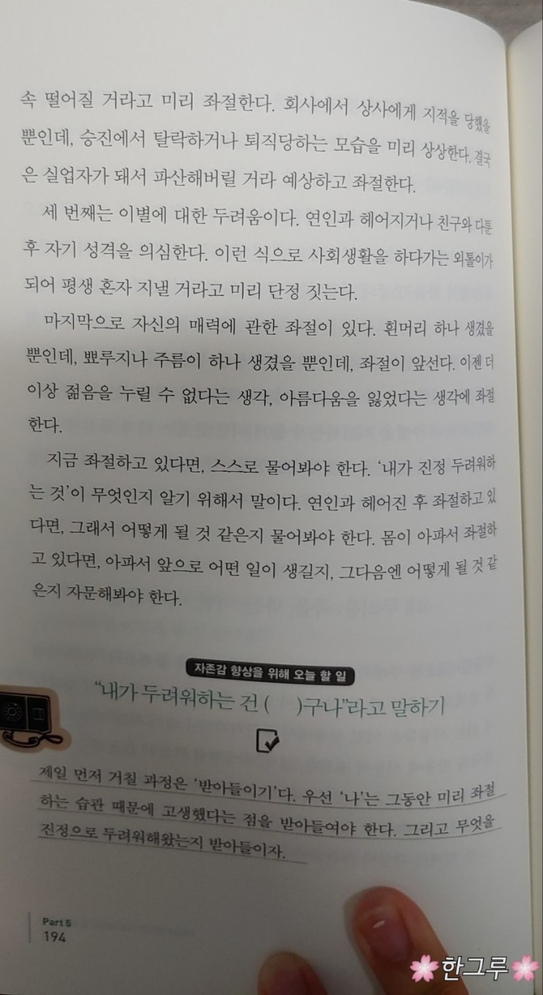 윤홍균 . 자존감 수업 . p 194.jpg