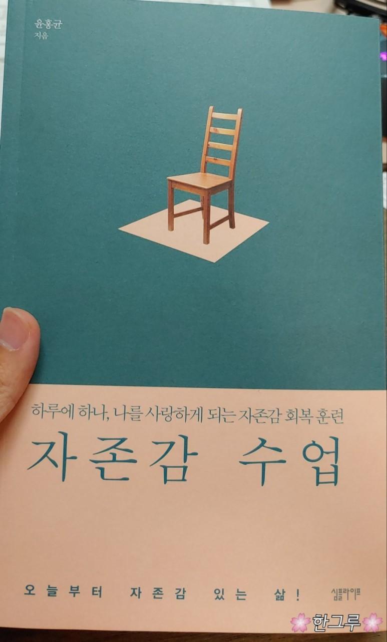 자존감 수업 , 윤홍균 , 심플라이프 , 2019.jpg