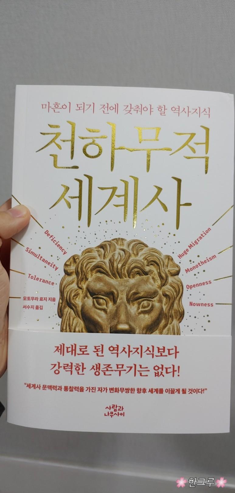 천하무적 세계사 , 모토무라 료지 지음 , 서수지 옮김 , 사람과나무사이 , 2019.jpg