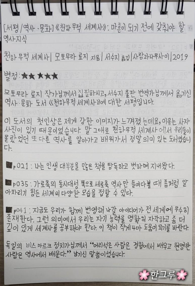 '천하무적 세계사' 서평 1.jpg
