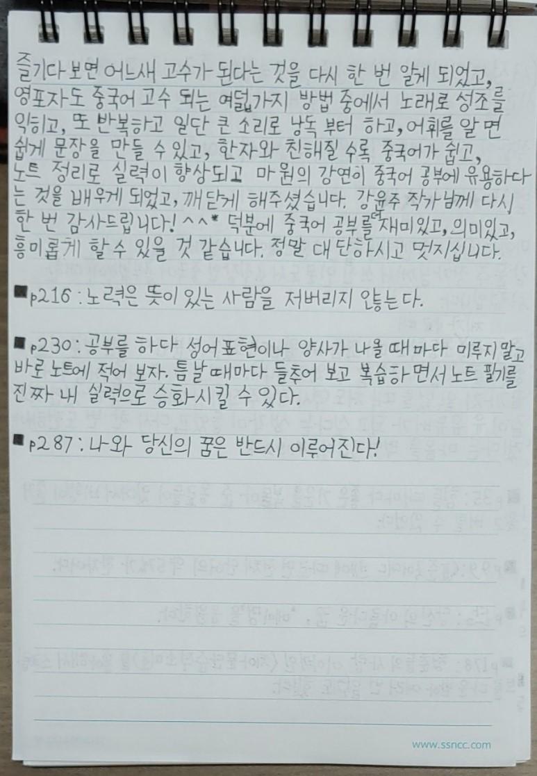 '직장인 중국어 공부법' 서평 2.jpg