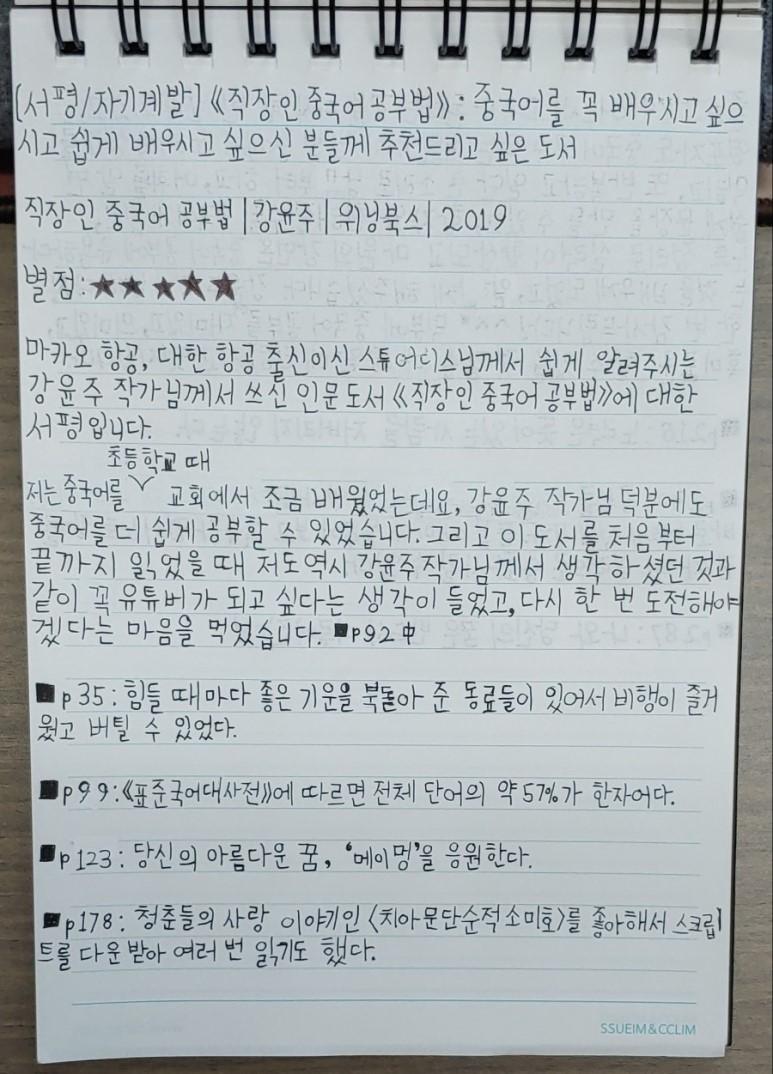 '직장인 중국어 공부법' 서평 1.jpg