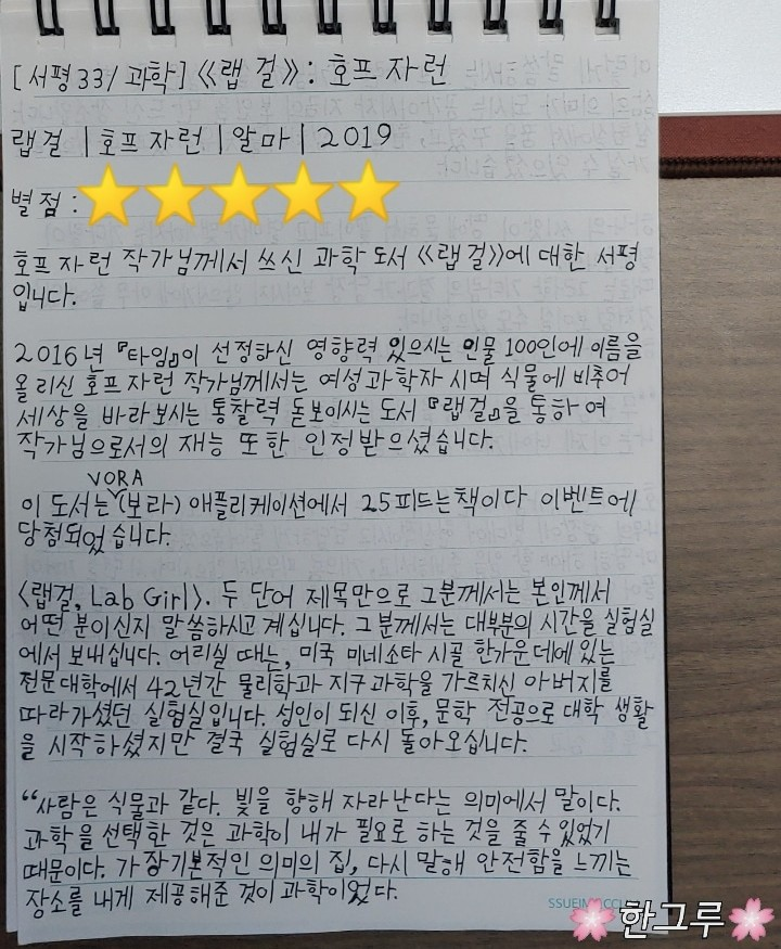 '랩걸' 서평 1.jpg