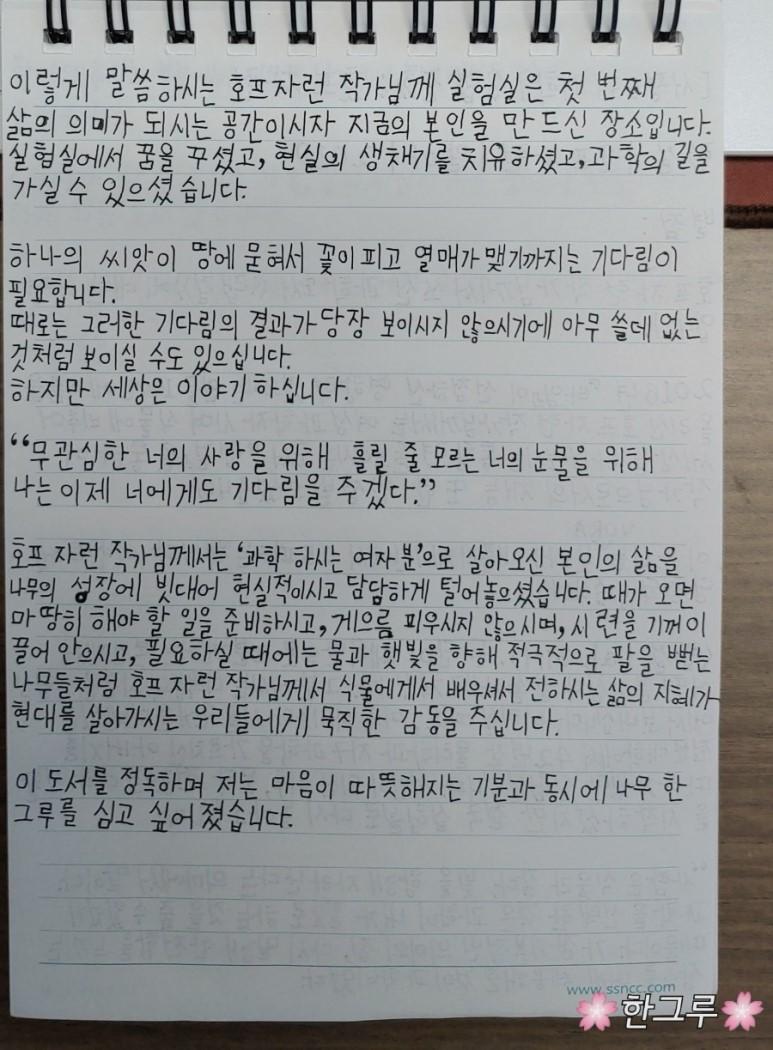 '랩걸' 서평 2.jpg