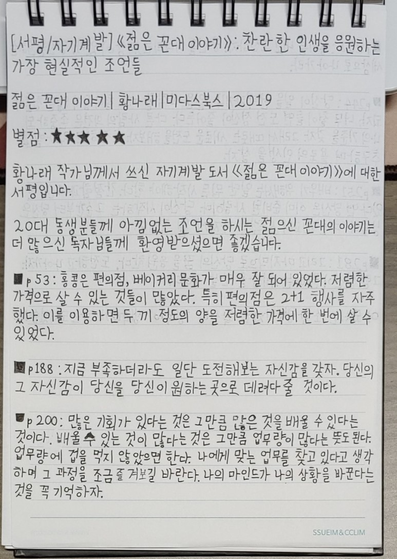 '젊은 꼰대 이야기' 서평 1.jpg