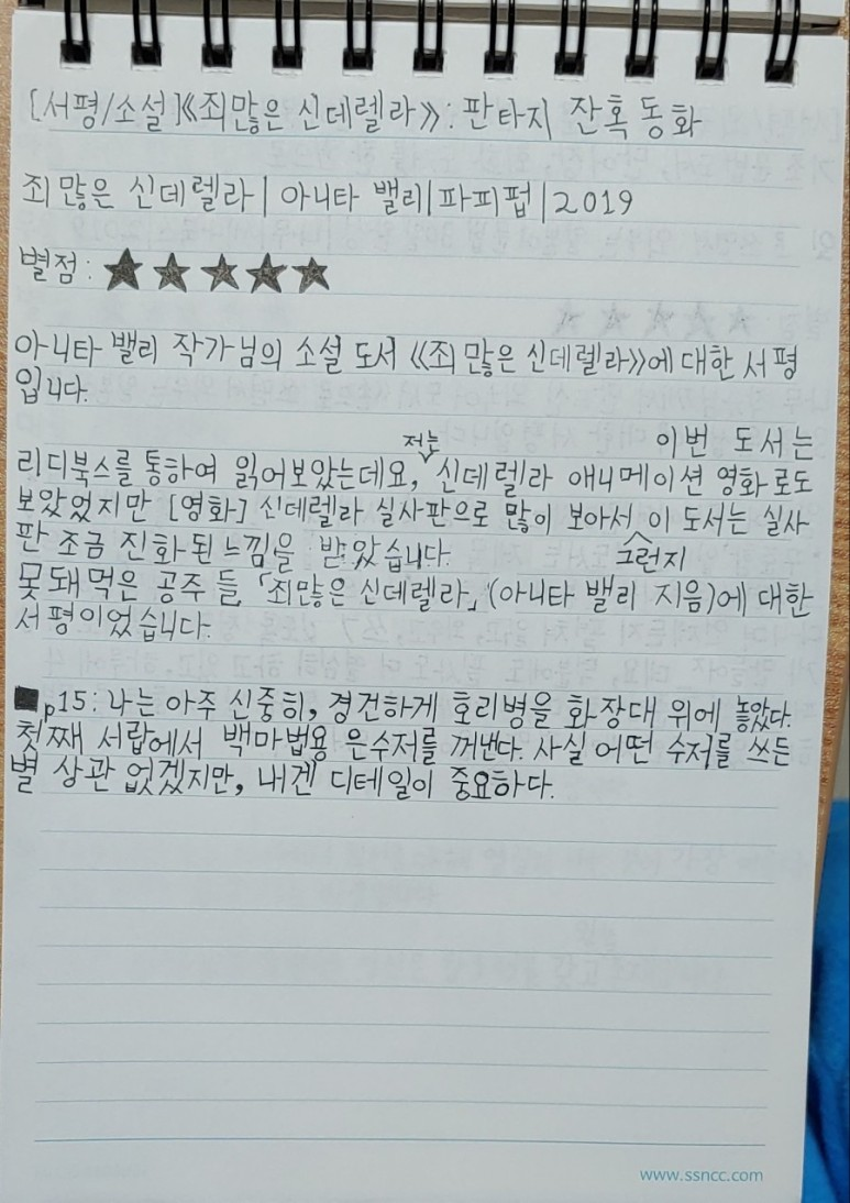죄많은 신데렐라 , 아니타 밸리 , 파피펍 , 2019 서평.jpg