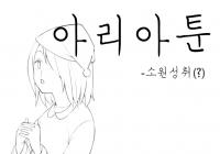 아리아툰 제4화 - 소원성취(?)
