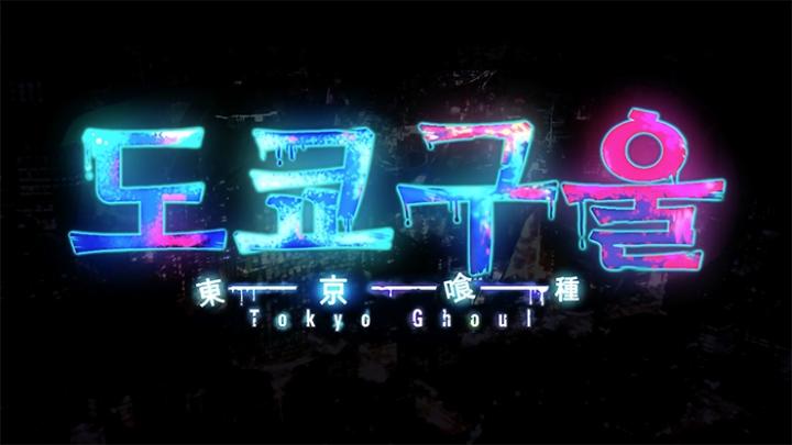 도쿄 구울 여는 노래 - unravel
