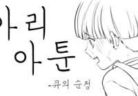 아리아툰 제10화 - 큐의 순정