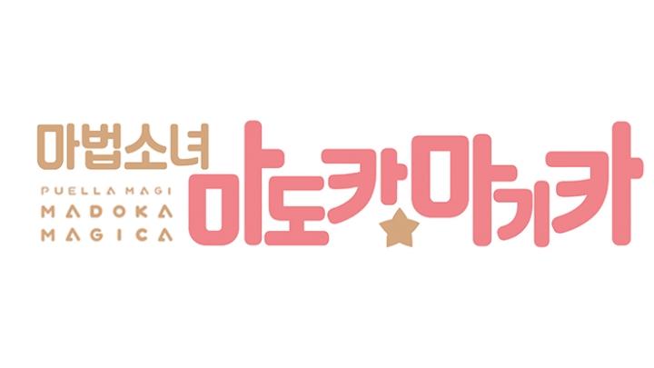 마법소녀 마도카☆마기카 닫는 노래 - Magia