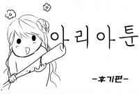 아리아툰 제6화 - '월광 심포니아' 후기