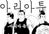 아리아툰 제21화 - 아리아 운영팀