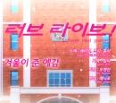 [홍시X프리X레리언] 러브라이브!(Love Live!) BiBi - 겨울이 준 예감(冬がくれた予感) 한국어 ver.