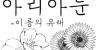 아리아툰 제25화 - 이름의 유래