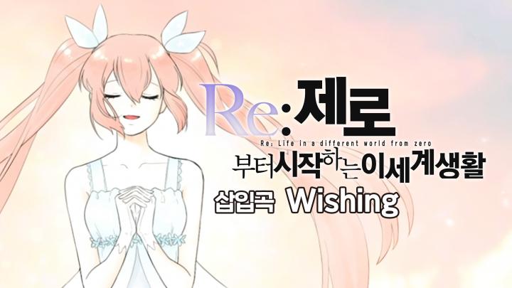 Re: 제로부터 시작하는 이세계 생활 삽입곡 - Wishing