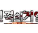 진격의거인2기 오프닝을 한글화해보았다. [심장을 바쳐라!]