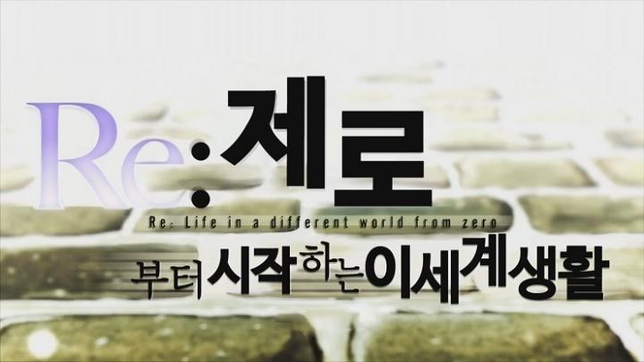 Re: 제로부터 시작하는 이세계 생활 여는 노래 - Redo