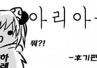 아리아툰 제3화 - '슈가 송 & 비터 스탭' 후기