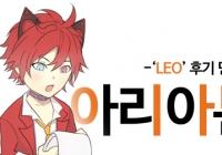 아리아툰 제17화 - 'LEO' 후기