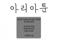 아리아툰 제0화 - 프롤로그