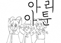 아리아툰 제28화 - 추석특집 만화