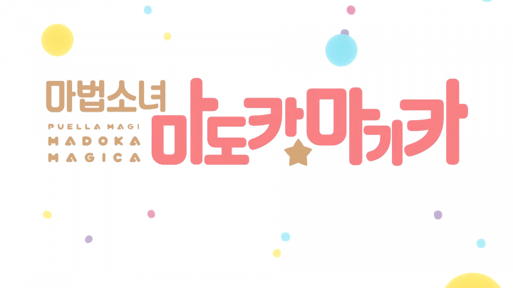 마법소녀 마도카☆마기카 여는 노래 - 커넥트