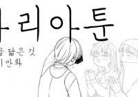 아리아툰 제14화 - '봄을 닮은 것' 후기