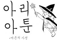 아리아툰 제12화 - 어른의 사정
